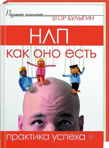 Егор Булыгин - НЛП как оно есть. Практика успеха (2010)