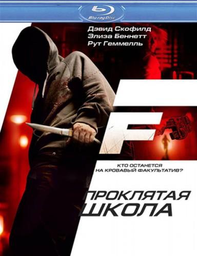 Постер Проклятая школа / F (Йоханнес Робертс) [2010, ужасы, триллер, HDRip] MVO