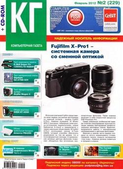 Компьютерная газета Хард Софт №2 (февраль 2012) + CD