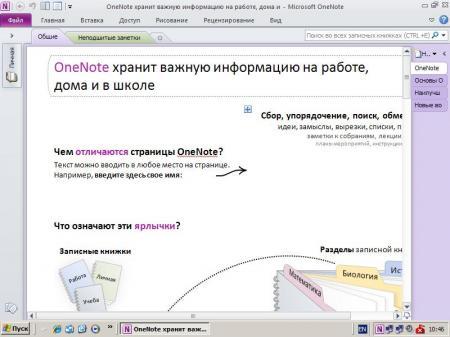 Microsoft Office 2010 [ Standard VL (Русский) x86 + x64 (Оригинальный образ Microsoft | Volume Licen