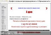 Полное собрание видеокурсов от Е.Гилева и Ф.Насипова (2011)