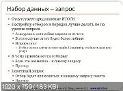 Полное собрание видеокурсов по программированию в 1С:Предприятии 8.х от Е.Гилева и Ф.Насипова (2011)