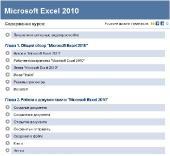 ��������3 ����������� Microsoft Excel 2010