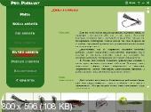 PRO Рыбалку (PC/2011/RUS)