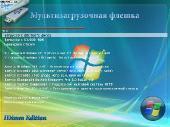 Мультизагрузочная флешка v.1.0 [2011,RUS] Скачать торрент