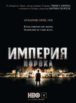 Подпольная Империя / Boardwalk Empire [Сезон :1 ] (2010) HDTVRip 720p Novafilm