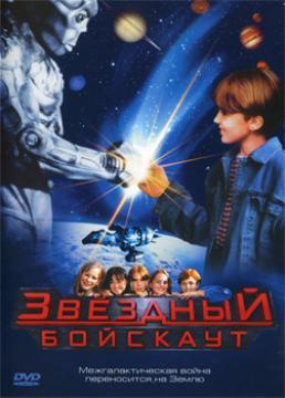 Звездный бойскаут / Star Kid (1997) WEBRip 1080p