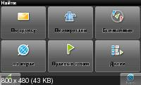 Navitel 5.0.3.70 Android 1.5-3.0 (04.11.11) Русская версия