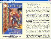 Биография и сборник произведений: Эллис Питерс (Ellis Peters) (1913-1995) FB2