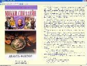 Биография и сборник произведений: Микки Спиллейн (Mickey Spillane) (1918-2006) FB2