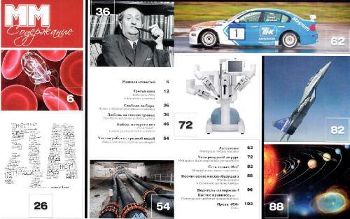 Машины и механизмы №11 (ноябрь/2011)
