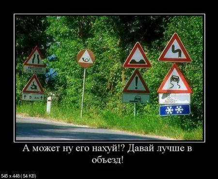 Свежая сборка демотиваторов от 07.12.2011