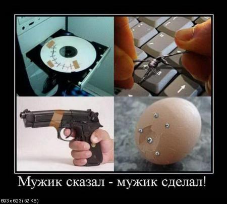 Свежая сборка демотиваторов от 01.12.2011