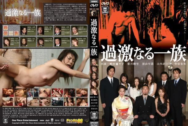 Extreme Family Vol.1 - Juri Hazuki - Japanese Uncensored