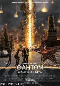 9 Трейлеров / 3D фильмов (2011) [1080p, DCPrip, Anamorph OverUnder/Вертикальная Анаморфная Стереопара]