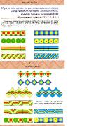 Маленький дизайнер. Учебно-игровое пособие для детей 4-7 лет