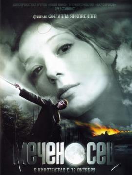 Меченосец (2006) BDRip 720p