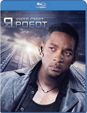 Я, Робот / I, Robot (2004) BDRip 1080p от HDReactor