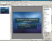 SoftMaker Office Professional 2012 (build 650 rev) + Portable