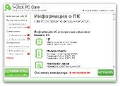 Wondershare 1 Click PC Care v7.5.0 +RU