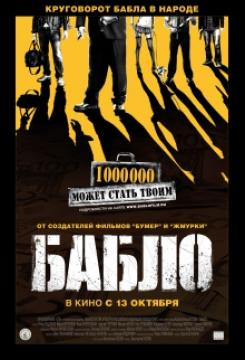 Бабло (2011) Blu-ray disc 1080p