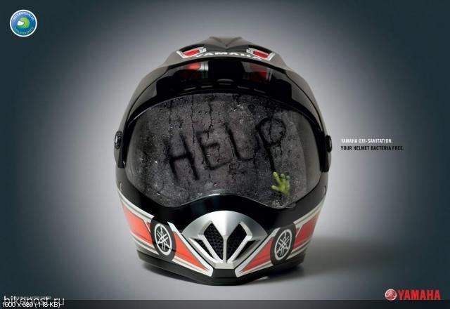 Шлемы Yamaha и бактерии