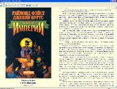 Биография и сборник произведений: Раймонд Фейст (Raymond Elias Feist) (1996-2011) FB2