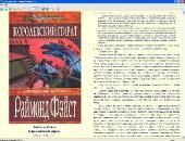 ��������� � ������� ������������: ������� ����� (Raymond Elias Feist) (1996-2011) FB2