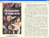 ��������� � ������� ������������: ���-��������� ����� (Louis-Ferdinand Celine) (1894-1961) FB2