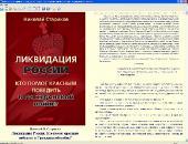 Биография и сборник произведений: Николай Стариков (2008-2011) FB2