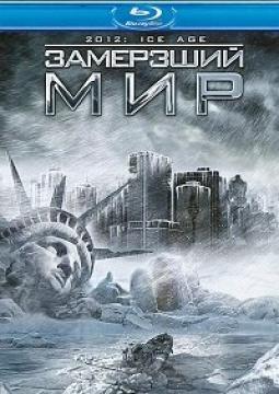 2012: Замерзший мир / 2012: Ice Age (2011) Blu-Ray Remux 1080p