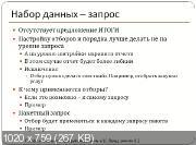 Видеокурс: Система компановки данных (1С:Предприятие 8.2) (2011/RUS)