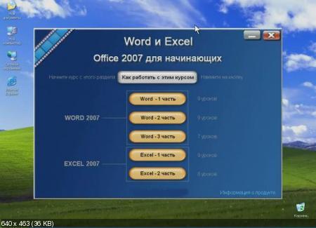 Видеокурс Word и Excel. Office 2007. Основы работы (2011)