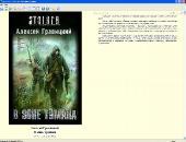 Биография и сборник произведений: Алексей Гравицкий (2004-2011) FB2