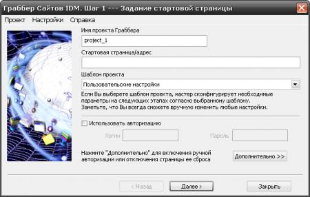 Internet Download Manager [ v.6.08, Beta RePack + Portable (by BALISTA) x86 + x64, 2011, MULTILANG +