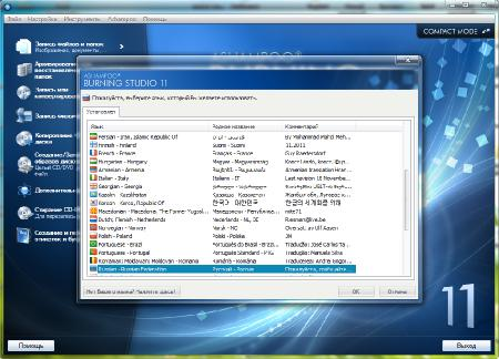 Ashampoo Burning Studio [ v.11.0.3.13, Final, 2011, MULTILANG + RUS  + RePack + PortableAppz 11 Them