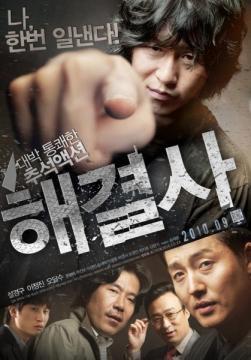 Специалист / Troubleshooter (2010) BDRip 720p