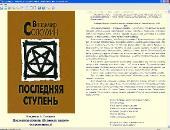 Биография и сборник произведений: Владимир Солоухин (1924-1997) FB2