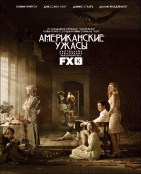 Американская история ужасов / Американские ужасы / American Horror Story [Сезон: 1] (2011) WEB-DL 720p Кубик в Кубе + LostFilm