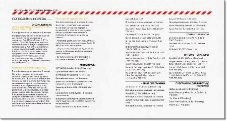 """DVD приложение к журналу """"Upgrade Special"""" №1-2 (январь-февраль 2012)"""