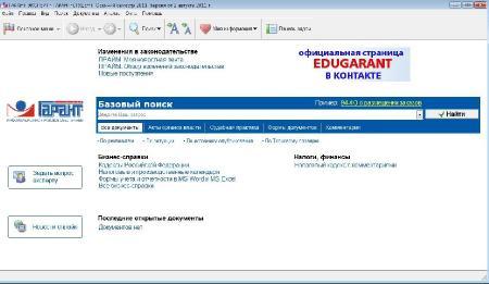 ГАРАНТ-СТУДЕНТ /Образование (2011)