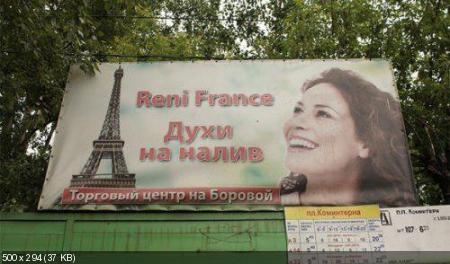 Позитив по-русски - Фото надписи (Декабрь 2011)