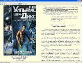 Биография и сборник произведений: Шон Уильямс (Sean Williams) (1995-2011) FB2