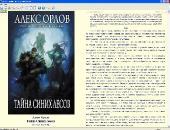 Биография и сборник произведений: Алекс Орлов (2000-2011) FB2