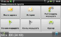 Navitel + crack 5.0.4.0 для Android, Windows Mobile и WinCE