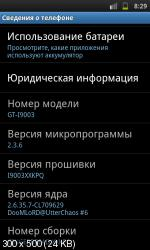 Прошивка Samsung Galaxy ScLCD I9003. Android 2.3.6 Gingerbread (I9003XXKPQ)
