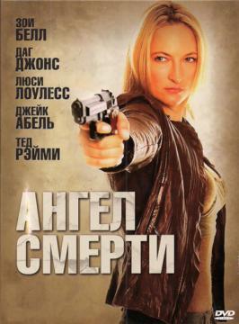 Ангел смерти / Angel of Death (2009) HDTV 1080i