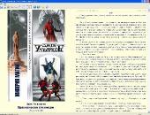Биография и сборник произведений: Джек Уильямсон (Jack Williamson) (1908-2006) FB2