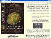 Биография и сборник произведений: Захария Ситчин (Zecharia Sitchin) (2005-2012) FB2