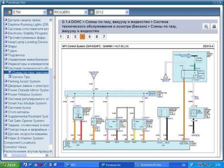 "KIA GDS update v. E-H-03-03-0000, Eng + Rus, 2011.10 "" Файловый портал MegaShara"